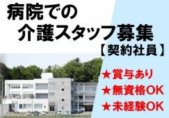 【石巻市】病院での介護スタッフ*契約社員*賞与あり イメージ