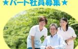 【釧路市春採/都市型有料老人ホーム】◆◇通勤◎!お仕事帰りの買い物も便利です!◆◇日勤のみ・パート社員・社員登用あり イメージ