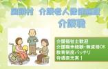 【国頭村】介護職(介護福祉士)のお仕事、賞与年3か月以上、年収220万円以上可能、月収18万円以上可能 イメージ