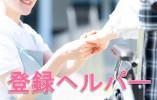 【多賀城市】訪問介護での介護スタッフ(パート)*未経験OK*登録ヘルパー イメージ