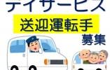 【東広島市志和町】【デイサービス】【パート】運転免許が活かせます^^午前と午後の1時間ずつのお仕事です★ イメージ