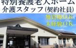 【柴田郡大河原町】特別養護老人ホーム/介護職 イメージ