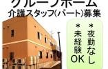 【仙台市太白区】グループホームでの介護スタッフ*未経験OK*パート社員 イメージ