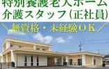 【白石市】やりがい抜群の賞与4.2カ月分!!/特別養護老人ホーム/地元で働く! イメージ