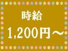 驚きの時給1200円以上!