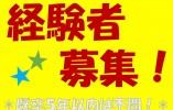 ◆【神戸市西区平野町】【老人保健施設】【正社員】無資格でも経験があればOK(*'▽')bマイカー通勤可能★◆ イメージ