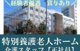 【仙台市泉区】正社員*特別養護老人ホームでの介護スタッフ イメージ