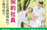 【釧路町/サービス付き高齢者住宅】★契約社員★マイカー通勤可★正社員登用有★ イメージ