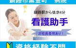 【釧路市黒金町/病院】★看護助手募集★無資格でもスタート可能★資格取得後正社員登用ありのフルタイムパートです! イメージ