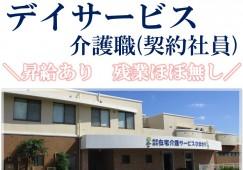 うるま市田場|デイサービス|介護スタッフ|介護福祉士|駐車場無料|日曜固定休 イメージ