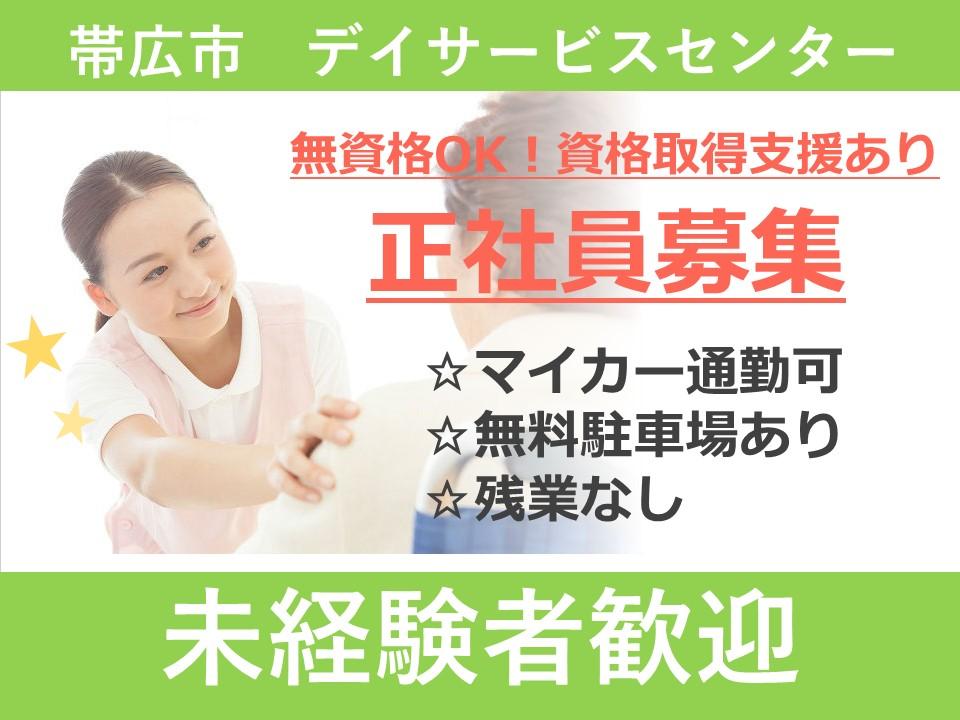 【帯広市/デイサービス】☆正社員☆年間休日数120日☆ イメージ
