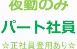 【帯広市/グループホーム】☆夜勤専従パート☆アットホーム☆2ユニット☆ イメージ