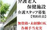【石巻市】介護老人保健施設での介護スタッフ*契約社員*賞与あり イメージ