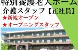 【太白区茂庭台】\☆彡新規オープン☆彡/特別養護老人ホーム*介護職員(正社員) イメージ