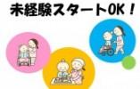 【釧路市/グループホーム】パート職員!夜勤無し!無資格可! イメージ