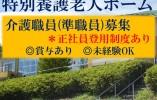 【岩沼市】特別養護老人ホームでの介護スタッフ(準社員)\賞与あり/ イメージ