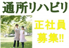 【宜野座村】大手病院勤務で安心☆高速代も支給ありますよ♪介護福祉士募集(^^) イメージ