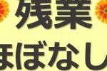 家庭と仕事を両立させたい方必見【名古屋市守山区】デイサービスでの介護のお仕事・日勤のみ イメージ