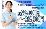 未経験でも月給22万円~【千葉市】有料老人ホームの介護職正社員♪車通勤OK◎ イメージ