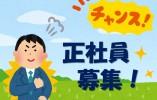 【松本市】グループホーム・介護付有料老人ホームで介護職員募集(正社員)☆無資格未経験OK♪ イメージ