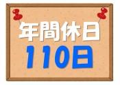 年間休日110日