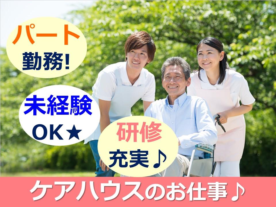 未経験OK!【富士市】ケアハウスでの介護職★フルタイムパート募集! イメージ