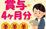 ◆【神戸市西区神出町】【特別養護老人ホーム】【正社員】資格が活かせます!!嬉しい賞与4ヵ月分支給♪♪◆ イメージ