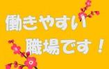 \マイカ通勤OK/手当充実【熊本市東区】住宅型有料老人ホーム*介護職(正社員) イメージ