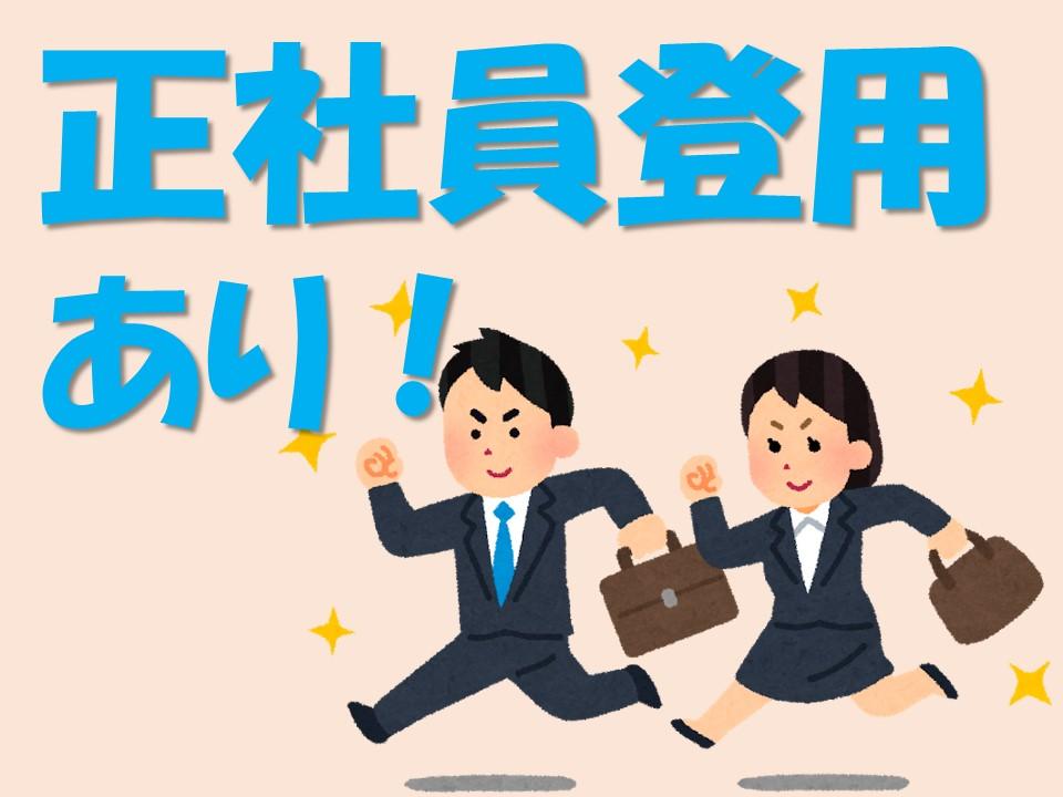 *時給1,000円以上*《JR関西本線 奈良駅》最寄り駅から徒歩4分 イメージ