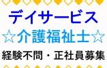 【帯広市/デイサービス】☆正社員☆資格手当あり☆事前施設見学可能☆ イメージ