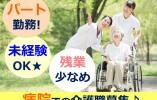夜勤なしOK★日数相談可能【焼津市】病院★介護職★パート★家庭と両立しやすい! イメージ