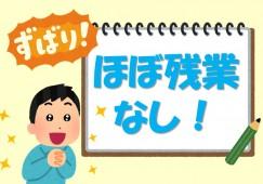 【福山市王子町】【複合施設】【正社員】夜勤のないお仕事ですので、子育て中の方も多数活躍中です! イメージ