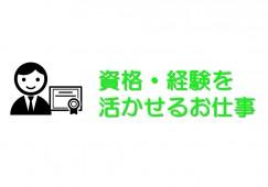 \残業なし/《東大阪市南荘町》賞与あり*未経験者歓迎! イメージ