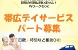 【帯広市/デイサービス】☆パート☆かけもちOK☆事前施設見学可能☆ イメージ