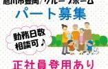 【旭川市豊岡/グループホーム】◆パート募集◆マイカー通勤可◆未経験者歓迎 イメージ