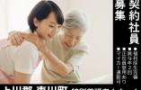 【上川郡東川町/特別養護老人ホーム】◆契約職員募集◆正社員登用あり◆マイカー通勤可 イメージ