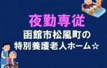 【函館市松風町/特別養護老人ホーム】☆パート社員☆夜勤のみ☆ イメージ