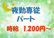夜専パート 時給1200~