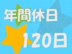 年間休日125日でプライベート充実!