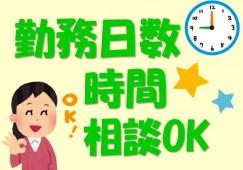 《時給900円以上》JR和歌山線 御所駅*最寄り駅から徒歩5分*賞与あり* イメージ