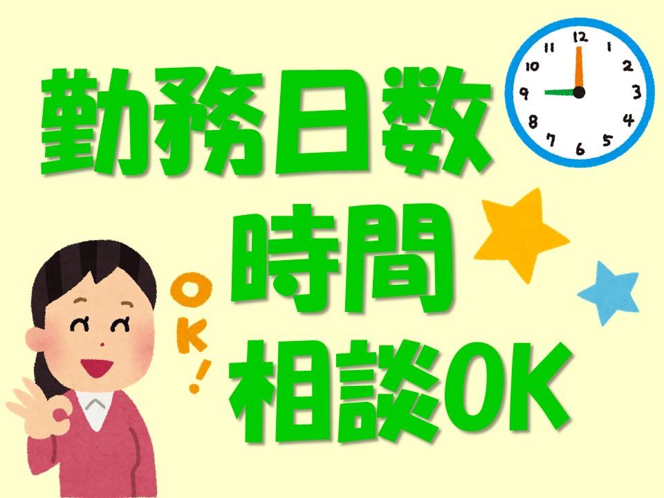 \週1日~OK/平野駅より徒歩1分*訪問介護でのホームヘルパー(パート)*未経験OK イメージ