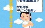 【宜野湾市】正社員・看護補助のお仕事☆皆勤手当て支給!! イメージ