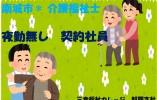 【南城市】デイサービス★介護職の契約社員♪小規模のデイサービスで夜勤もなく働きやすい!! イメージ