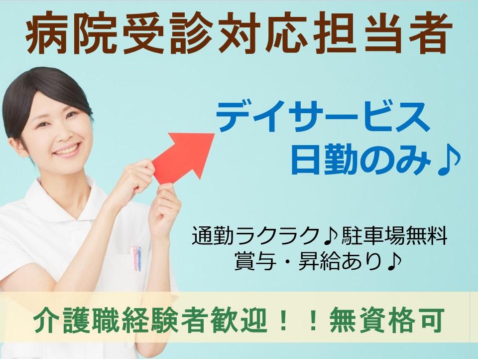 【糸満市】デイサービス病院受診対応担当者(契約社員)*無資格可 イメージ