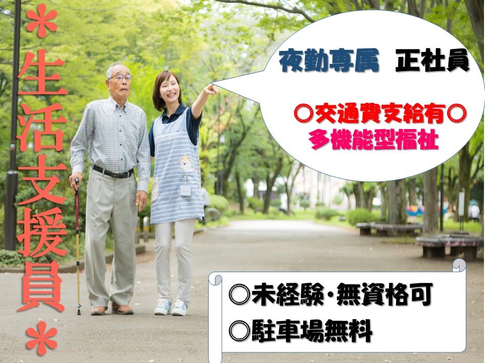 【西原町】障害福祉サービス事業所での支援業務(正社員)*無資格・未経験OK♪ イメージ