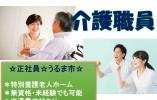 【うるま市】特養正社員♪介護職☆資格取得支援制度あり! イメージ
