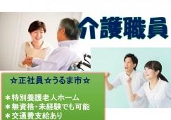 うるま市|賞与有|特別養護老人ホーム|介護職 イメージ
