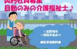 【宜野湾市】デイサービスでの介護福祉士☆賞与・昇給あります!! イメージ