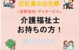 【宜野湾市】デイサービスでの介護職☆賞与昇給あり(^^)正社員募集!! イメージ