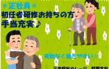 【宜野座村】住宅型有料老人ホームでの介護職☆初任者研修お持ちの方(^^)夜勤無し イメージ
